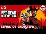 (#5) Red Dead Redemtion 2 - Глава 2 СЮЖЕТКА Стрим