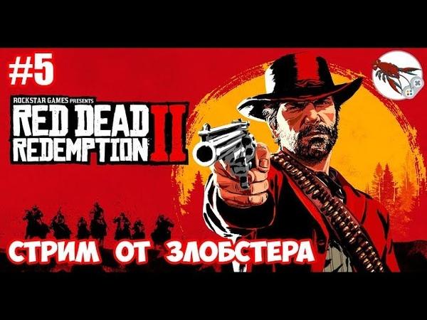 (5) Red Dead Redemtion 2 - Глава 2 СЮЖЕТКА [Стрим]