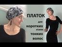 Как завязать платок так, чтоб создать объем, если нет волос. Каркас-1 для коротких\тонких волос