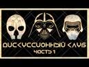 Выпуск 1. Так всё-таки ситхи или ситы Дискуссионный клуб - Star Wars
