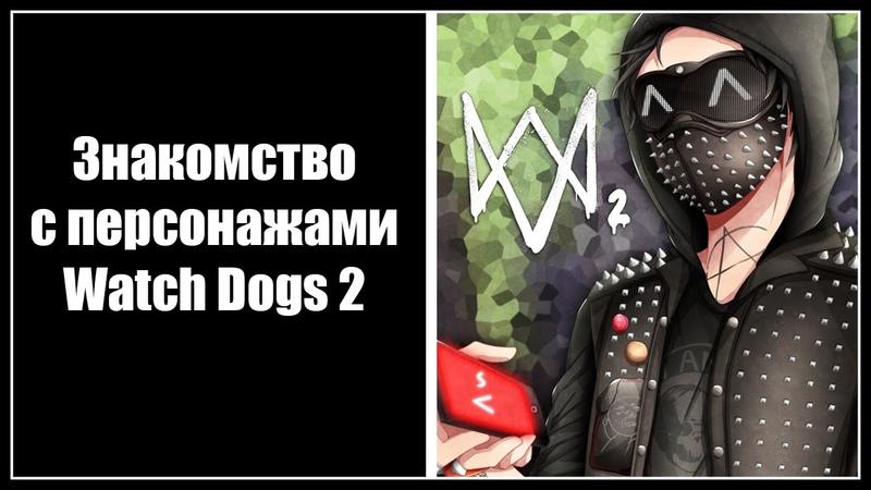 Персонажи Watch Dogs 2 (Ренч, Маркус, Джош, Ситара)