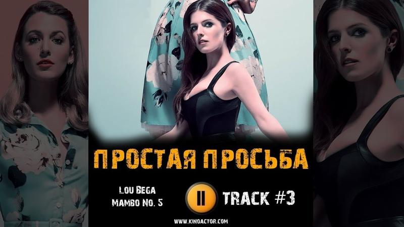 Фильм ПРОСТАЯ ПРОСЬБА 2018 музыка OST 3 A Simple Favor music 2018 Mambo No 5 Lou Bega