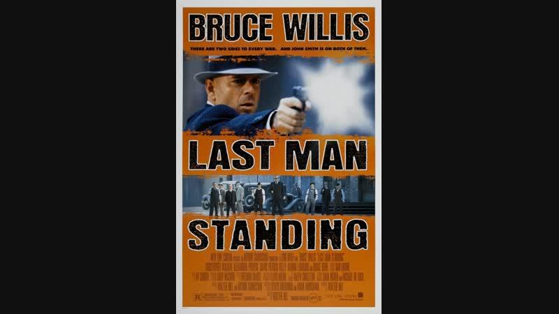 16Герой-одиночка/Last Man Standing(1996г) трейлер