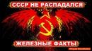 СССР не распадался железные факты РФ удаляет конституцию и законы СССР Pravda GlazaRezhet