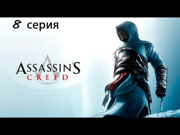Assassins Creed прохождение 8 серия Мажд Аддин