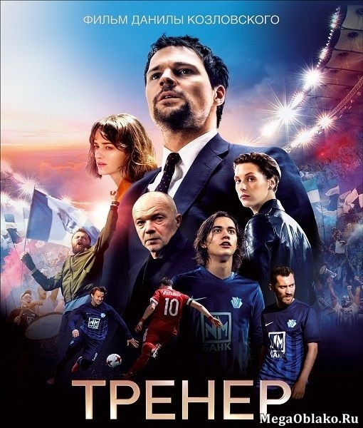 Тренер (2018/WEB-DL/WEB-DLRip)
