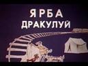 IARBA DRACULUI în regia lui Tudor Tătaru 1988