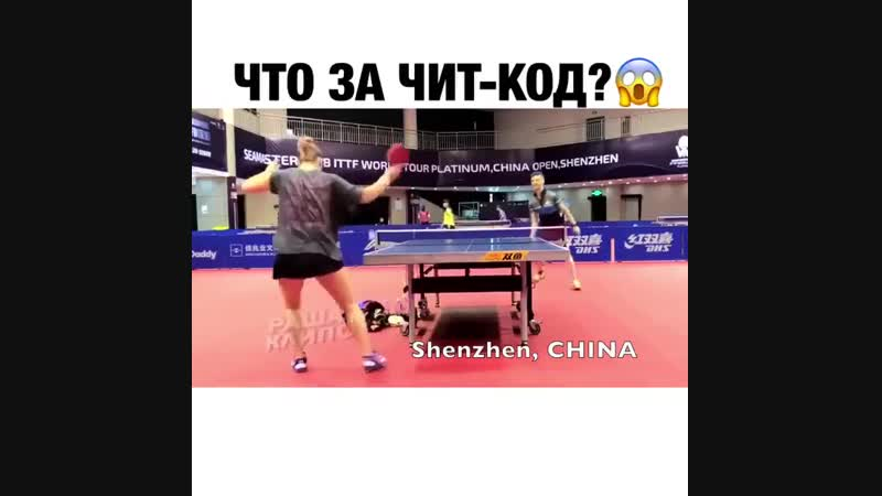 Мастер пинг-понга