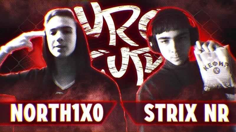 VRC CUP (ОТБОР) Strix NR vs North1x0