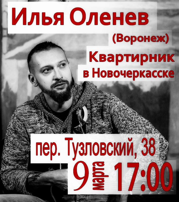 Афиша Пермь Илья Оленев в Новочеркасске 9.03.2019 г.