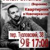 Илья Оленев в Новочеркасске 9.03.2019 г.