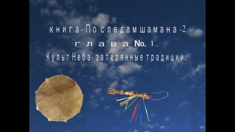 книга По следам шамана -2.Глава-1. Культ Неба-затерянные традиции.