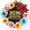 Полезные десерты без сахара в Екатеринбурге