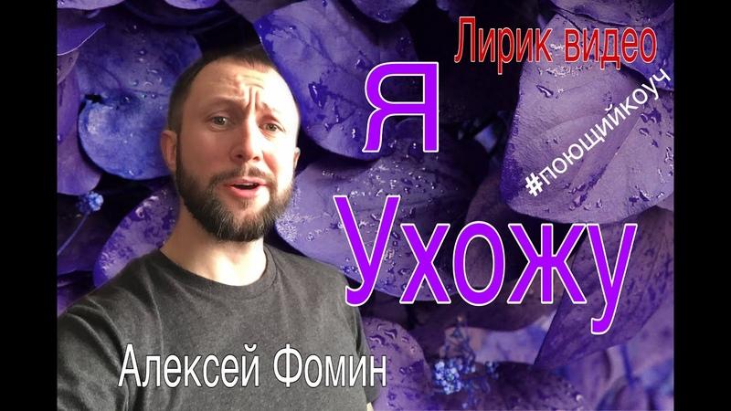 Алексей Фомин - Я ухожу