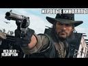 Red Dead Redemption - ИГРОВЫЕ КИНОЛЯПЫ по RDR 2 тоже будет