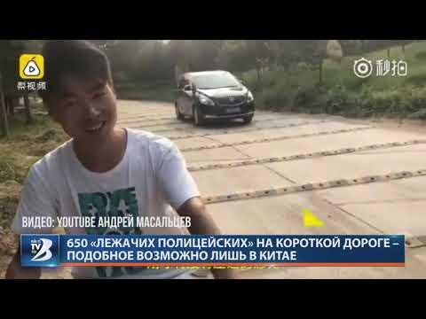 650 «лежачих полицейских» на короткой дороге – подобное возможно лишь в Китае