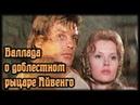 Фильм Баллада о доблестном рыцаре Айвенго 1982 приключения боевик