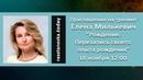 Приглашение на тренинг Елена Милькевич. Рождение. Перезапись своего опыта рождения