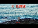 2019 HAON(김하온) - 꽃(FLOWER) (Prod. AVIN) MV (SUB KOR/ENG)