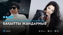 Қайрат Нұртас Айдана Меденова - Бақытты жандармыз (аудио)