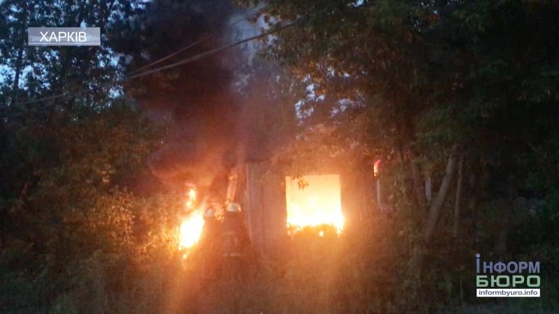 Пожежа на Салтівці згорів притулок для наркоманів