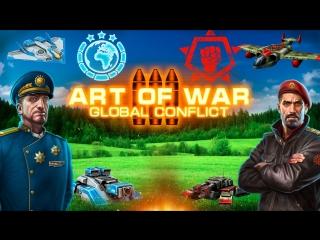 БЕРЕМ 19 ранг! или нет? !ART OF WAR 3 Global Conflict Стрим! STREAM!