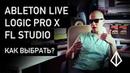 ПРОГРАММА ДЛЯ НАПИСАНИЯ МУЗЫКИ? (LOGIC PRO X / ABLETON LIVE / FL STUDIO / STUDIO ONE / CUBASE)