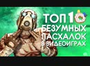 Топ-10 СМЕШНЫХ пасхалок в видеоиграх ( Пасхалки Easter eggs )