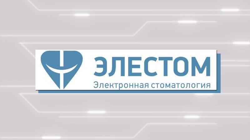 ЭЛЕСТОМ - Электронная стоматология