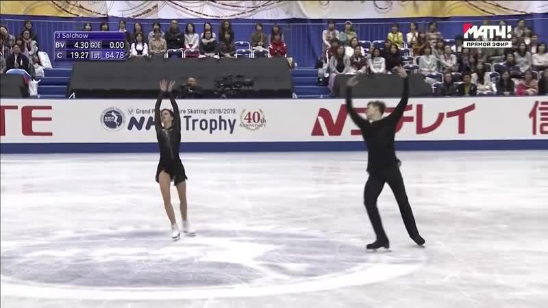 Наталья Забияко и Александр Энберт произвольная программа ГП 2018 NHK Trophy Хиросима