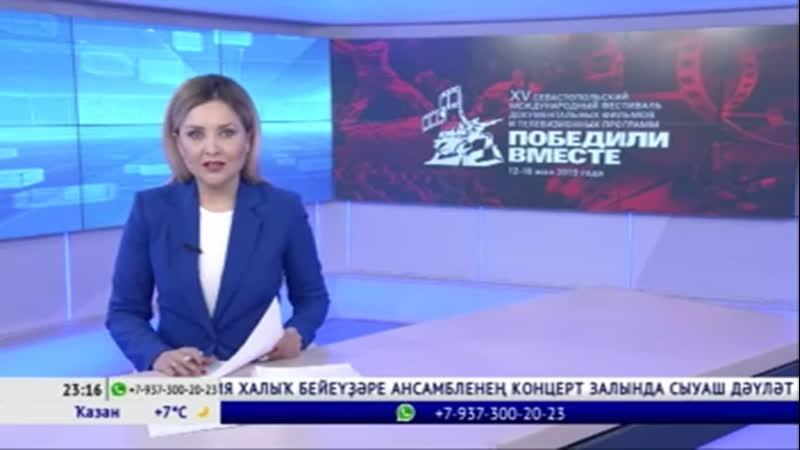 Севастополдә «Бергәләп еңдек» 15-се халыҡ-ара телевизион программалар һәм документаль фильмдар фестивале тамамланды