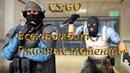 CS GO Всех бомбит Ржачные моменты