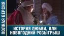 Поразительный фильм! История любви или Новогодний розыгрыш Русские мелодрамы, фильмы