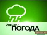 Заставки т/к Вести 2006-2007
