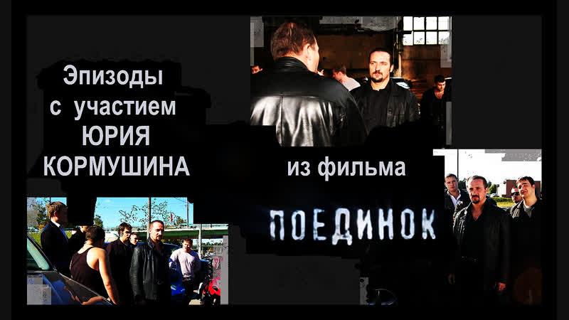 Фрагменты фильма Поединок с участием Юрия Кормушина