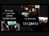 Фрагменты фильма