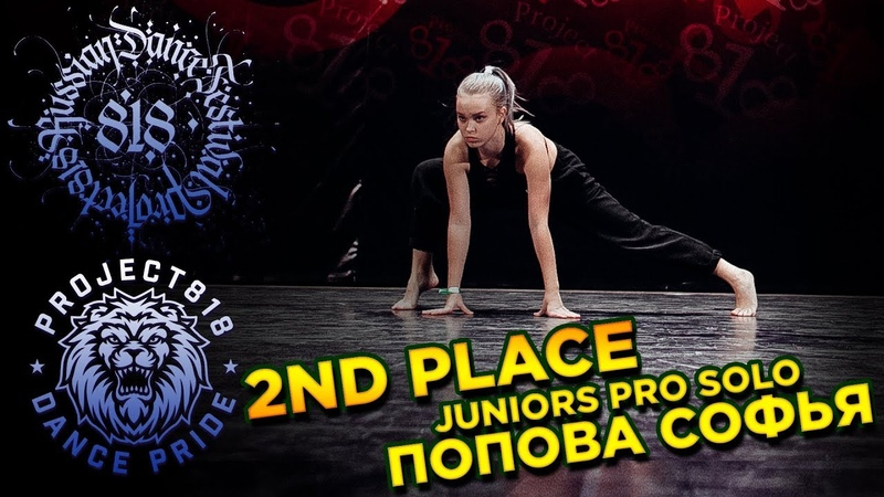 ПОПОВА СОФЬЯ ✪ 2ND PLACE ✪ JUNIORS PRO SOLO ✪ RDF18 ✪ Project818 Russian Dance Festival ✪