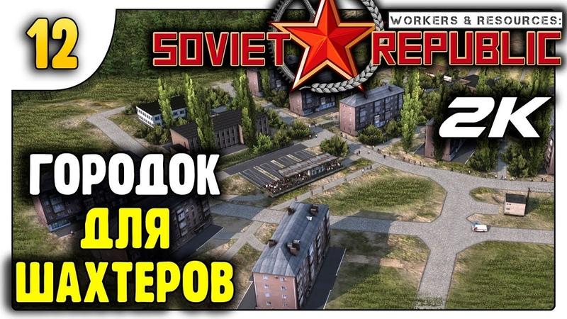 Построить завод и не разориться | За ресурсы | 12 | Workers Resources Soviet Republic