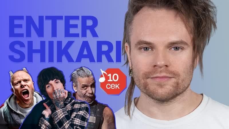 [Афиша] Узнать за 10 секунд | ENTER SHIKARI угадывают треки Rammstein, The Prodigy, BMTH и еще 17 хитов