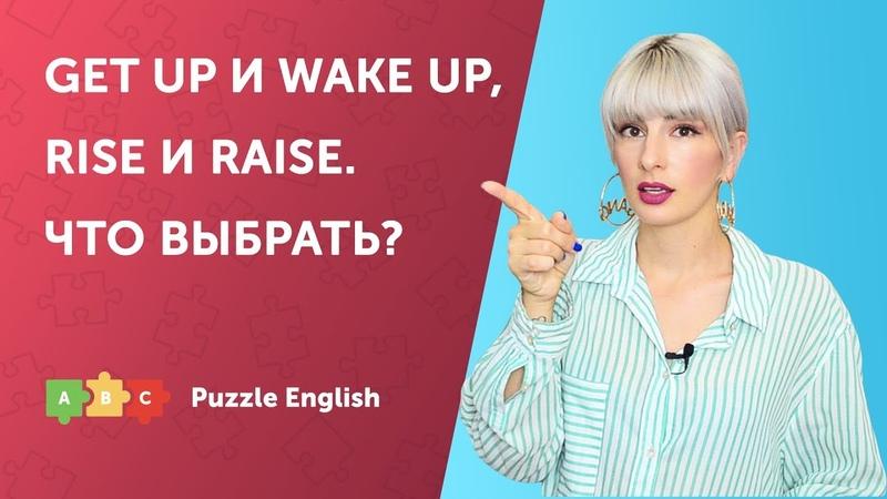 Get up и Wake up. Rise и Raise. Что выбрать