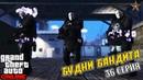 GTA ONLINE БУДНИ БАНДИТА - СПАСЕНИЕ И ЭСКОРТ АГЕНТОВ (36 СЕРИЯ)