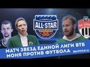 Александр Димидко обыграл капитана баскетбольных Химок