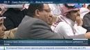 Новости на Россия 24 • Катар разорвал дипотношения с Ираном