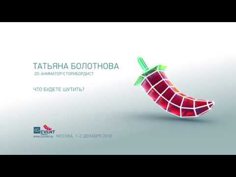 CG Event 2018 Татьяна Болотнова Что будете шутить