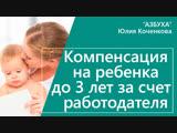 Компенсация на ребенка до 3 лет за счет работодателя