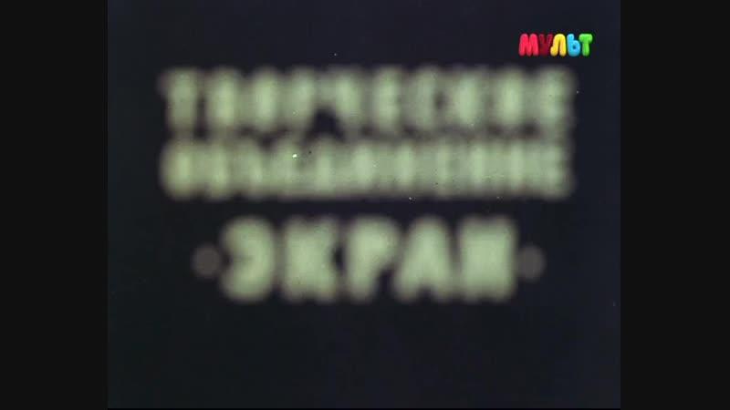 Незнайка в Солнечном городе 08. Снова вместе. (1976)
