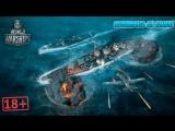 Давненько ка мы не чесали пузо об рифы))World of Warships