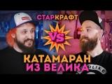 СТАРКРАФТ — КАТАМАРАН ИЗ ВЕЛИКА — DIY