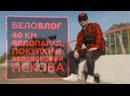 ВелоВЛОГ 40 км в этом сезоне Всероссийский Велопарад 2019 велодорожки Пскова и велопокупки