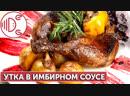 Утка в соево-имбирном соусе на розмариновых веточках. Рецепт утки в духовке